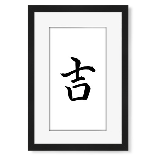 Purchase The Good Luck Japanese Calligraphy Kanji Yoshi As A