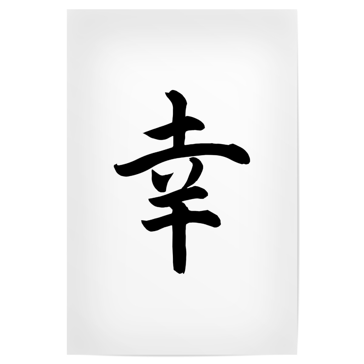 Purchase The Happiness Japanese Calligraphy Kanji Shiawase As A